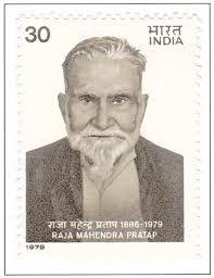 raja mahendra partap singh  commomarative stamp